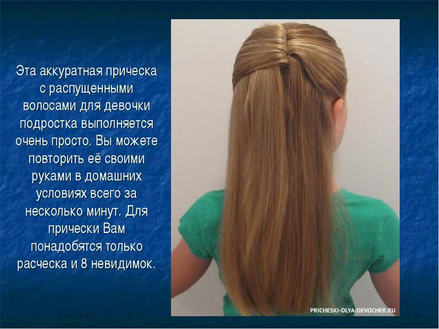 Эта аккуратная прическа с распущенными волосами для девочки подростка выполня...