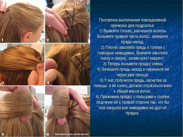 Поэтапное выполнение повседневной прически для подростка: 1) Вымойте голову,...