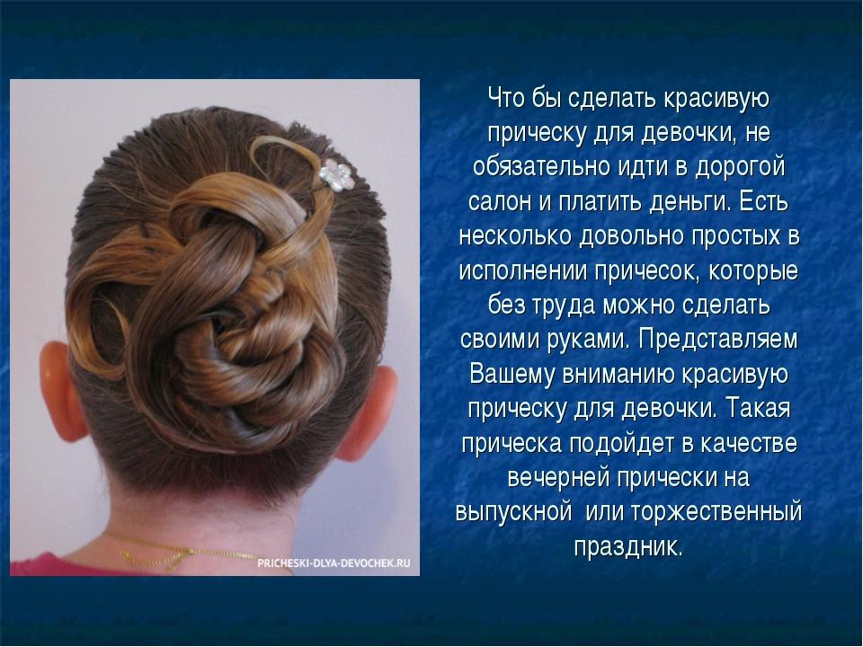 Что бы сделать красивую прическу для девочки, не обязательно идти в дорогой с...