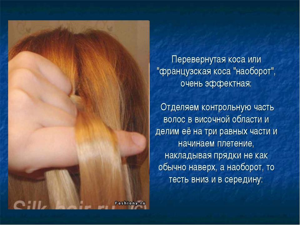 """Перевернутая коса или """"французская коса """"наоборот"""", очень эффектная: Отделяем..."""