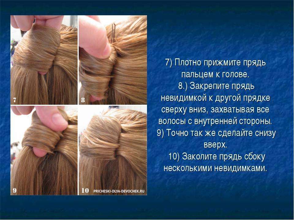 7) Плотно прижмите прядь пальцем к голове. 8.) Закрепите прядь невидимкой к д...