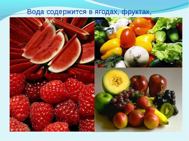 Вода содержится в ягодах, фруктах, овощах