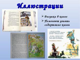 Иллюстрации Рисунки в книге Помогают узнать содержание книги