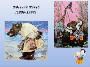 Евгений Рачев (1906-1997)