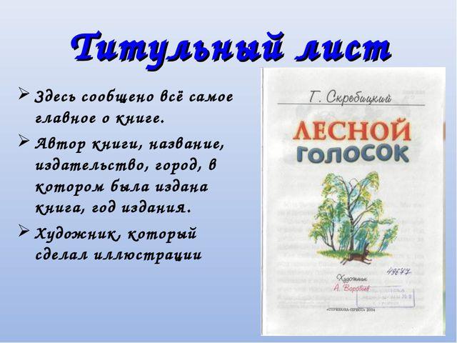 Титульный лист Здесь сообщено всё самое главное о книге. Автор книги, названи...