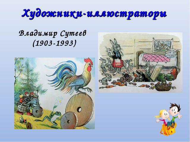 Художники-иллюстраторы Владимир Сутеев (1903-1993)