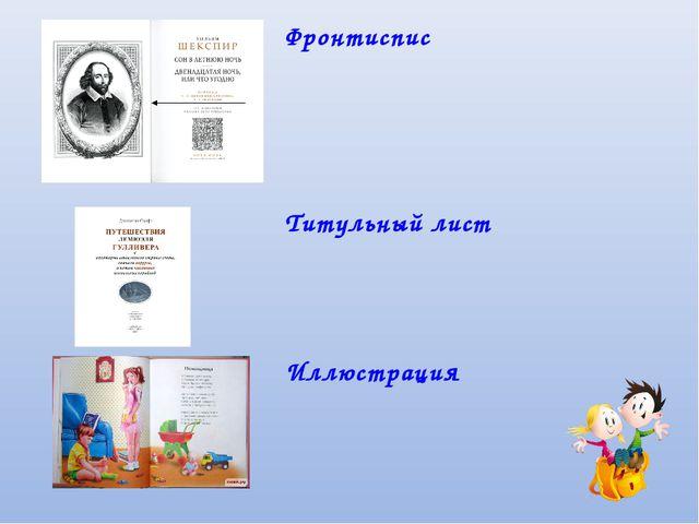 Фронтиспис Титульный лист Иллюстрация