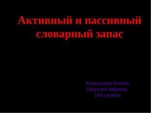 Активный и пассивный словарный запас Кузнецова Елена Уварова Марина 143 группа