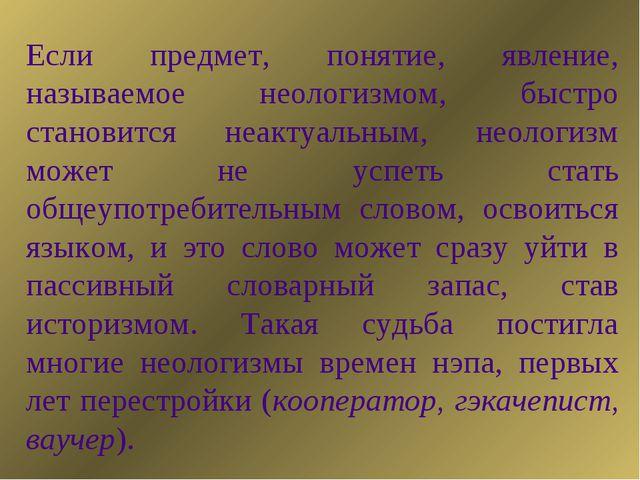 Если предмет, понятие, явление, называемое неологизмом, быстро становится неа...