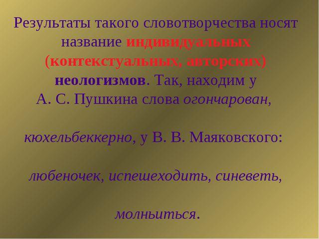 Результаты такого словотворчества носят название индивидуальных (контекстуаль...