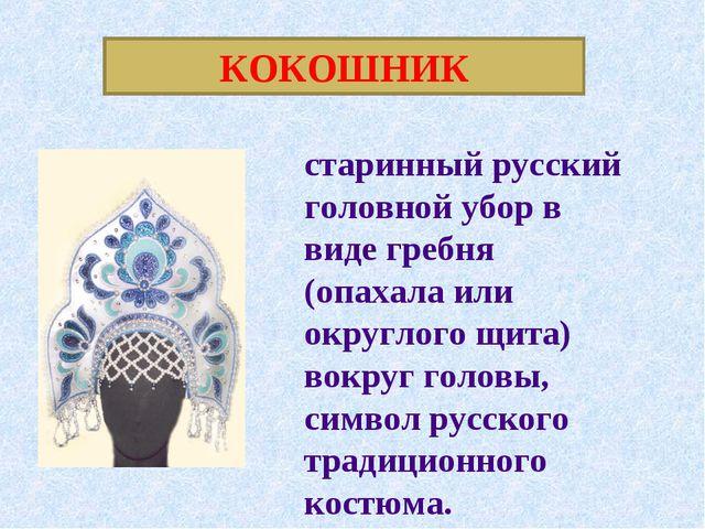 КОКОШНИК старинный русский головной убор в виде гребня (опахала или округлого...