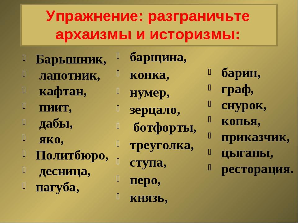 Упражнение: разграничьте архаизмы и историзмы: Барышник, лапотник, кафтан, пи...