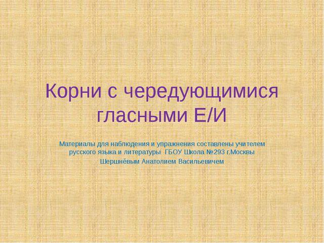 Корни с чередующимися гласными Е/И Материалы для наблюдения и упражнения сост...