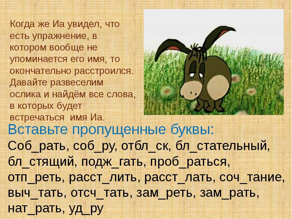 Вставьте пропущенные буквы: Соб_рать, соб_ру, отбл_ск, бл_стательный, бл_стящ...