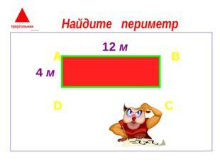 Найдите периметр A B D C 12 м 4 м