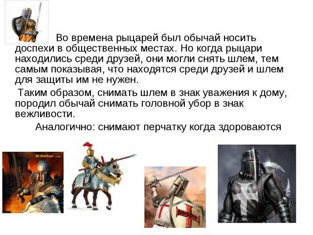 Во времена рыцарей был обычай носить доспехи в общественных местах. Но когда...