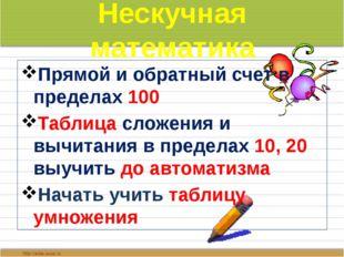 Нескучная математика Прямой и обратный счет в пределах 100 Таблица сложения и