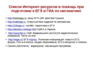Список Интернет-ресурсов в помощь при подготовке к ЕГЭи ГИАпо математике ht