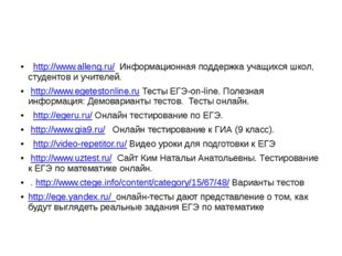 http://www.alleng.ru/Информационная поддержка учащихся школ, студентов и