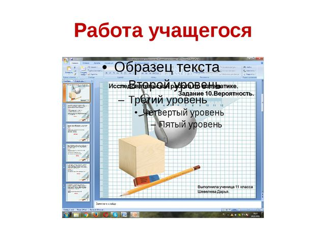 Работа учащегося