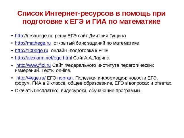 Список Интернет-ресурсов в помощь при подготовке к ЕГЭи ГИАпо математике ht...