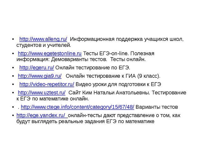 http://www.alleng.ru/Информационная поддержка учащихся школ, студентов и...