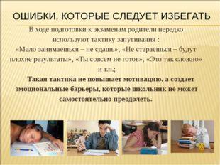 В ходе подготовки к экзаменам родители нередко используют тактику запугивания