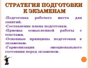 СТРАТЕГИЯ ПОДГОТОВКИ К ЭКЗАМЕНАМ -Подготовка рабочего места для занятий. -Со