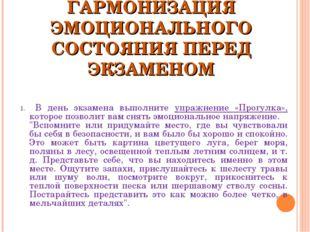 ГАРМОНИЗАЦИЯ ЭМОЦИОНАЛЬНОГО СОСТОЯНИЯ ПЕРЕД ЭКЗАМЕНОМ В день экзамена выполни