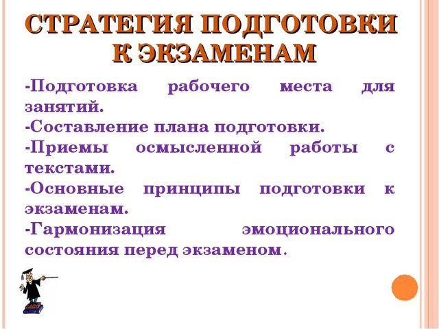 СТРАТЕГИЯ ПОДГОТОВКИ К ЭКЗАМЕНАМ -Подготовка рабочего места для занятий. -Со...