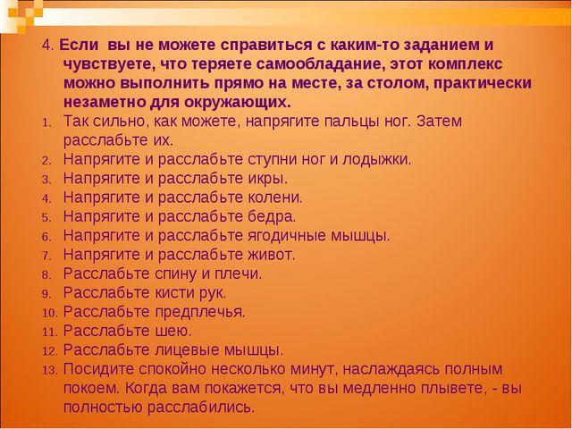 4. Если вы не можете справиться с каким-то заданием и чувствуете, что теряете...