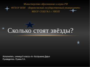 Министерство образования и науки РФ ФГБОУ ВПИ «Воронежский государственный ун