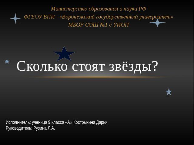 Министерство образования и науки РФ ФГБОУ ВПИ «Воронежский государственный ун...