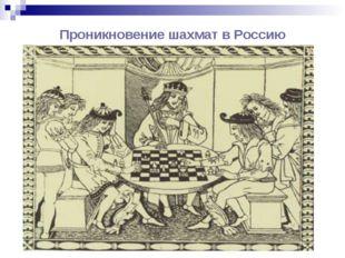 Проникновение шахмат в Россию