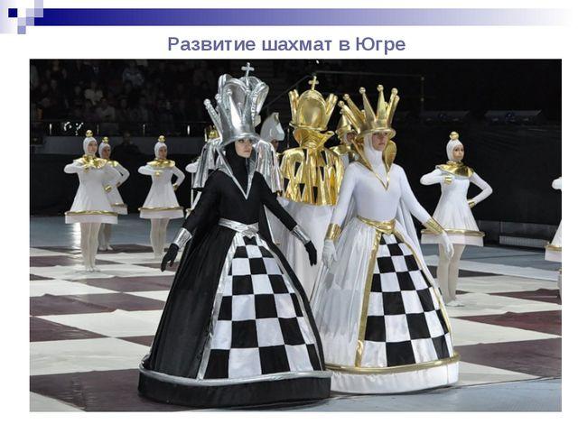 Развитие шахмат в Югре