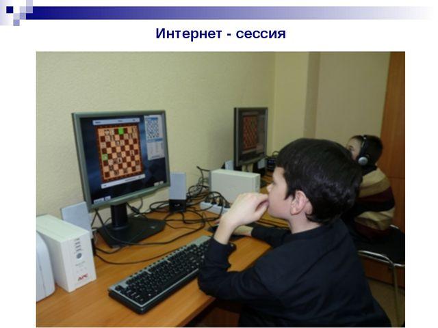 Интернет - сессия