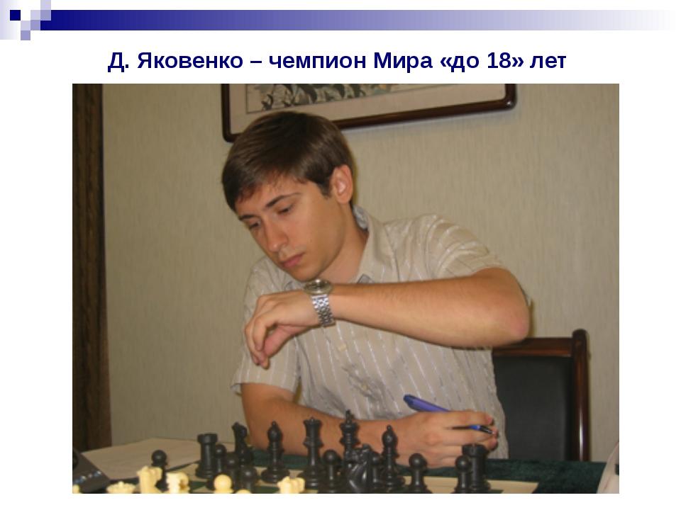 Д. Яковенко – чемпион Мира «до 18» лет