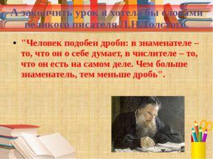 """А закончить урок я хотела бы словами великого писателя Л.Н.Толстого. """"Человек"""