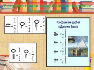 У египтян и вавилонян были специальные обозначения дробей