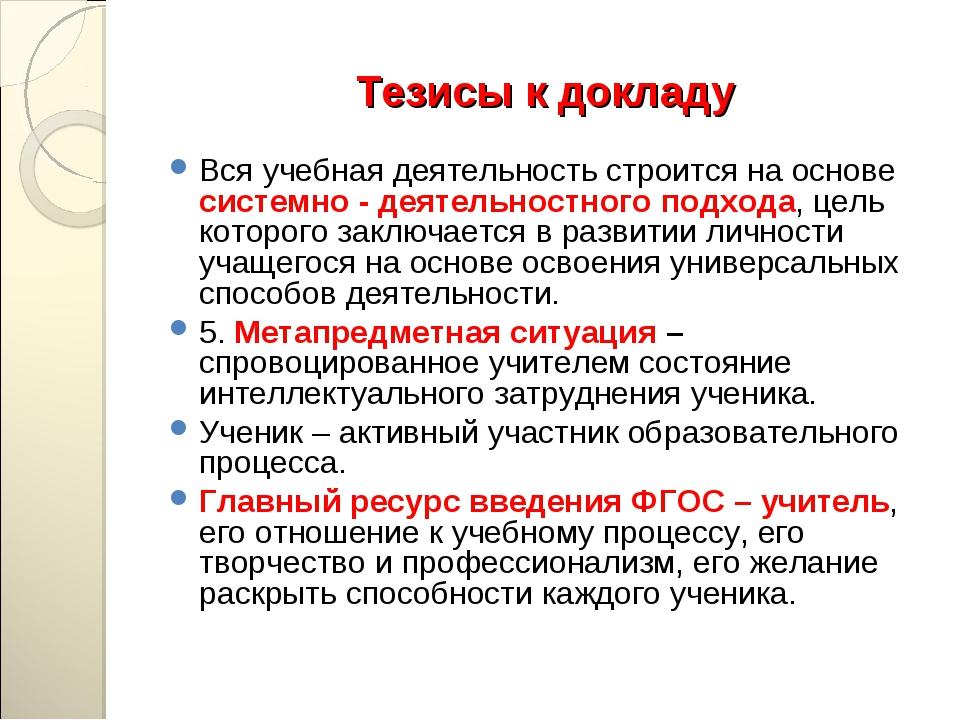 Презентация к докладу по биогеографии расселение организмов