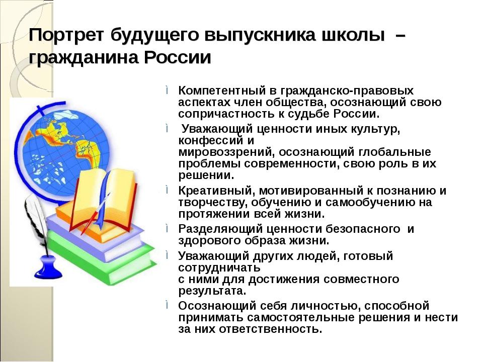 Портрет будущего выпускника школы – гражданина России Компетентный в гражданс...