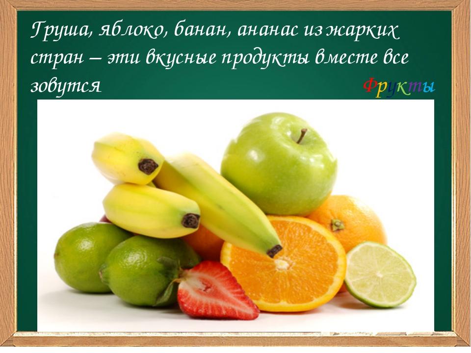 Груша, яблоко, банан, ананас из жарких стран – эти вкусные продукты вместе в...