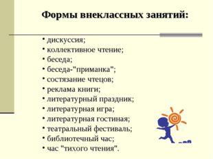 """дискуссия; коллективное чтение; беседа; беседа-""""приманка""""; состязание чтецов"""