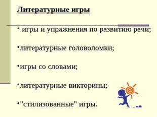 Литературные игры игры и упражнения по развитию речи; литературные головоломк