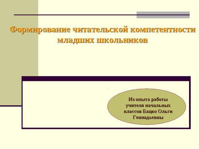 Формирование читательской компетентности младших школьников Из опыта работы у...