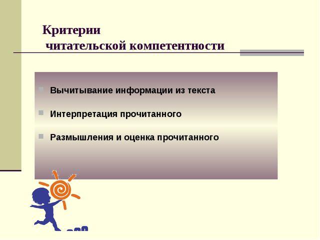 Критерии читательской компетентности Вычитывание информации из текста Интерпр...
