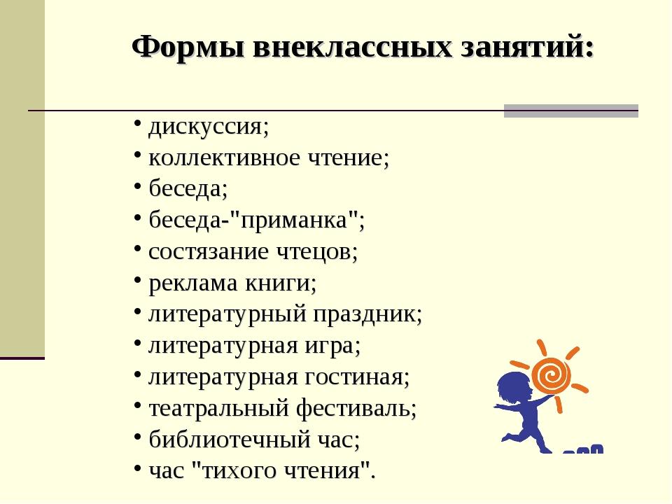 """дискуссия; коллективное чтение; беседа; беседа-""""приманка""""; состязание чтецов..."""