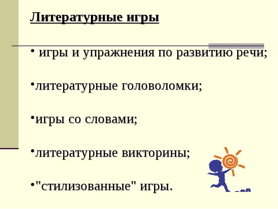 Литературные игры игры и упражнения по развитию речи; литературные головоломк...