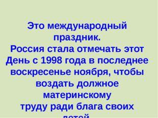 Это международный праздник. Россия стала отмечать этот День с 1998 года в пос