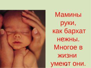 Мамины руки, как бархат нежны. Многое в жизни умеют они. *